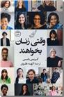 خرید کتاب وقتی زنان بخواهند از: www.ashja.com - کتابسرای اشجع