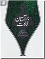 خرید کتاب بر آستان ارادت از: www.ashja.com - کتابسرای اشجع