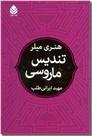 خرید کتاب تندیس ماروسی از: www.ashja.com - کتابسرای اشجع