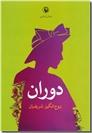 خرید کتاب دوران از: www.ashja.com - کتابسرای اشجع