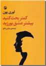خرید کتاب کمتر بحث کنید بیشتر عشق بورزید از: www.ashja.com - کتابسرای اشجع