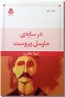 خرید کتاب در سایه مارسل پروست از: www.ashja.com - کتابسرای اشجع