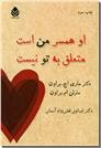 خرید کتاب او همسر من است متعلق به تو نیست از: www.ashja.com - کتابسرای اشجع