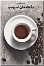 خرید کتاب الفبای قهوه از: www.ashja.com - کتابسرای اشجع