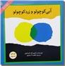 خرید کتاب آبی کوچولو و زرد کوچولو از: www.ashja.com - کتابسرای اشجع