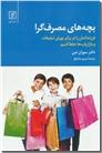 خرید کتاب بچه های مصرف گرا از: www.ashja.com - کتابسرای اشجع