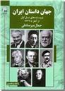 خرید کتاب جهان داستان ایران 1 از: www.ashja.com - کتابسرای اشجع