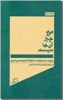 خرید کتاب هیچ چیز آن جا نیست از: www.ashja.com - کتابسرای اشجع