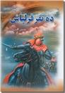 خرید کتاب ده نفر قزلباش از: www.ashja.com - کتابسرای اشجع