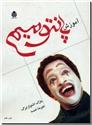 خرید کتاب آموزش پانتومیم از: www.ashja.com - کتابسرای اشجع