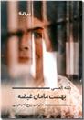 خرید کتاب بهشت مامان غیضه از: www.ashja.com - کتابسرای اشجع