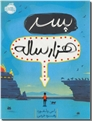 خرید کتاب پسر هزار ساله از: www.ashja.com - کتابسرای اشجع
