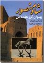 خرید کتاب شاه منصور پهلوان گرز هفده من از: www.ashja.com - کتابسرای اشجع