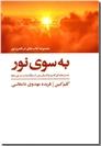 خرید کتاب به سوی نور از: www.ashja.com - کتابسرای اشجع