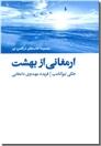 خرید کتاب ارمغانی از بهشت از: www.ashja.com - کتابسرای اشجع