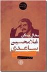 خرید کتاب محال ممکن از: www.ashja.com - کتابسرای اشجع