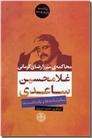 خرید کتاب محاکمه میرزا رضای کرمانی از: www.ashja.com - کتابسرای اشجع