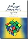خرید کتاب آموزش تفکر به کودکان و نوجوانان از: www.ashja.com - کتابسرای اشجع