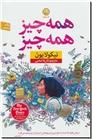خرید کتاب همه چیز همه چیز از: www.ashja.com - کتابسرای اشجع