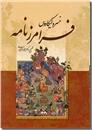 خرید کتاب فرامرزنامه از: www.ashja.com - کتابسرای اشجع
