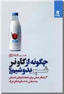 خرید کتاب چگونه از گاو نر شیر بدوشیم از: www.ashja.com - کتابسرای اشجع