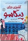 خرید کتاب آشپزی برای پیکاسو از: www.ashja.com - کتابسرای اشجع