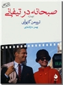 خرید کتاب صبحانه در تیفانی از: www.ashja.com - کتابسرای اشجع