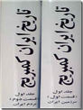 خرید کتاب تاریخ ایران کمبریج، مردم و سرزمین ایران از: www.ashja.com - کتابسرای اشجع