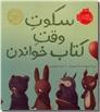خرید کتاب سکوت وقت کتاب خواندن از: www.ashja.com - کتابسرای اشجع