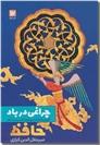 خرید کتاب چراغی در باد از: www.ashja.com - کتابسرای اشجع