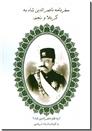 خرید کتاب سفرنامه ناصرالدین شاه به کربلا و نجف از: www.ashja.com - کتابسرای اشجع