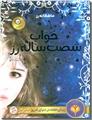 خرید کتاب خواب شصت ساله رز از: www.ashja.com - کتابسرای اشجع