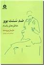 خرید کتاب ضد سنت بوو از: www.ashja.com - کتابسرای اشجع