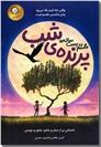 خرید کتاب طلسم دویست ساله پرنده شب از: www.ashja.com - کتابسرای اشجع