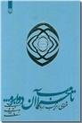 خرید کتاب تا محراب آن دو ابرو از: www.ashja.com - کتابسرای اشجع