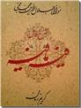 خرید کتاب شرح کامل فیه مافیه - استاد کریم زمانی از: www.ashja.com - کتابسرای اشجع
