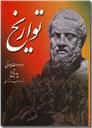 خرید کتاب تواریخ از: www.ashja.com - کتابسرای اشجع