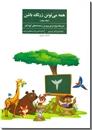 خرید کتاب همه می تونن زرنگ باشن 2 از: www.ashja.com - کتابسرای اشجع