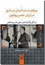 خرید کتاب موقعیت صاحبان صنایع در عصر پهلوی از: www.ashja.com - کتابسرای اشجع