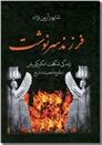 خرید کتاب فرزند سرنوشت از: www.ashja.com - کتابسرای اشجع