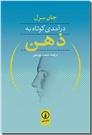 خرید کتاب درآمدی کوتاه به ذهن از: www.ashja.com - کتابسرای اشجع