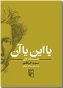 خرید کتاب یا این یا آن از: www.ashja.com - کتابسرای اشجع