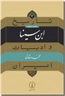 خرید کتاب تاریخ و ادبیات ایران - ابن سینا از: www.ashja.com - کتابسرای اشجع