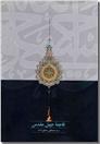 خرید کتاب فاجعه جهل مقدس از: www.ashja.com - کتابسرای اشجع