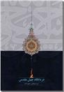 خرید کتاب در دادگاه جهل مقدس از: www.ashja.com - کتابسرای اشجع
