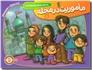 خرید کتاب بازی آموزشی ماموریت در محله از: www.ashja.com - کتابسرای اشجع