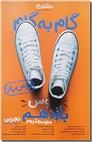 خرید کتاب گام به گام دروس یازدهم تجربی از: www.ashja.com - کتابسرای اشجع