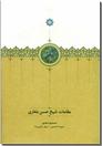 خرید کتاب مقامات شیخ حسن بلغاری از: www.ashja.com - کتابسرای اشجع