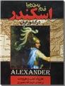 خرید کتاب قدم به قدم با اسکندر از: www.ashja.com - کتابسرای اشجع