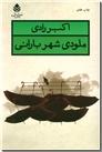 خرید کتاب ملودی شهر بارانی از: www.ashja.com - کتابسرای اشجع